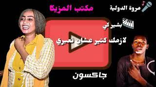 رد مروة الدولية/لي عشة الجبل/لازمك كتير عشان تعبري/حصري2020