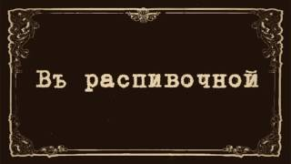 СталкерЪ Озвучка Петр Гланц