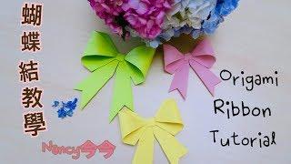 蝴蝶結折法教學/Origami Ribbon Tutorial_爆炸卡|Nancy今今♡