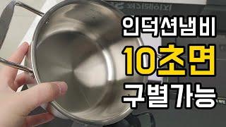 LG인덕션 사용가능냄비/그릇 10초만에 구별하기!!!
