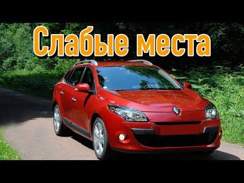 Renault Megane 3 проблемы | Недостатки Рено Меган III с пробегом