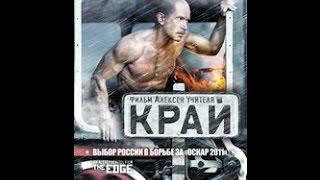 Крај (2010) - руски филм са преводом