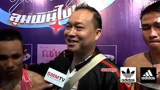 """สัมภาษณ์เสี่ยอู๊ด อุดร เปิดตัว """"ศึกศิริลักษณ์มวยไทย"""""""