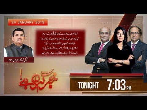 Khabr Garm Hai | Aqeel Karim Dhedhi | Zameer Haider & Ehtisham ul Haq | 24 January 2019 | PublicNews