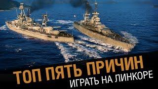 Топ 5. Кому нужны линкоры ?!  [World of Warships]