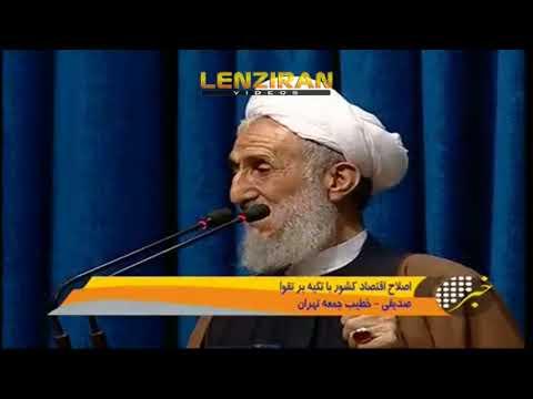 Speaker of Friday prayer of Tehran  found solution for economy !