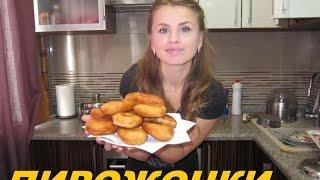 ПИРОЖОЧКИ ВКУСНЫЕ (fried pies)