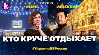 Новогодний отдых и шопинг в Киеве и Москве. Сравниваем развлечения и цены - #8 Украина_НЕ_Россия