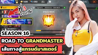 ROAD TO GRANDMASTER/HEROIC SEASON 16 | Garena Free Fire