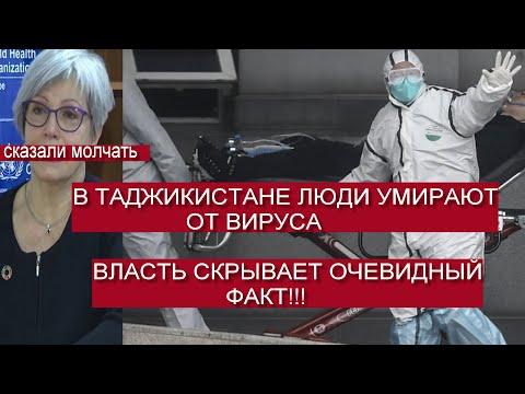 в Таджикистане люди умирают от вируса. власть скрывает очевидный факт! #Эмомали#Таджикистан#Новости