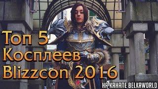 топ 5 Косплеев Blizzcon 2016