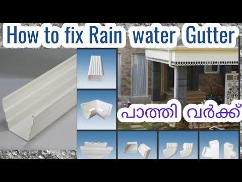 How to fix rain water gutter പാത്തി  വർക്ക്