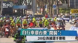 自行車環台賽「開騎」! 200位各國選手應戰 streaming