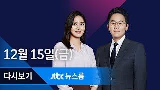 2017년 12월 15일 (금) 뉴스룸 다시보기 - 세 번째 영장 끝에 '우병우 구속'