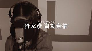 符家浚 自動棄權(放手版) Calvert Fu (cover by RU)