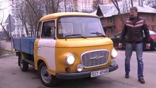 тест-драйв IFA Barkas B1000