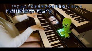 【超電磁砲T】nameless story(『とある科学の超電磁砲T』EDより) 【Arranged for Piano】