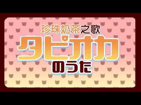 【替え歌】タピオカのうた歌ってみた ver96猫 中文字幕