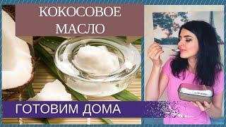 Смотреть видео кокосовое масло для еды