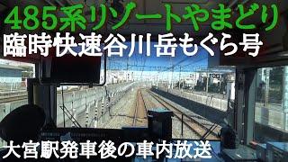 485系リゾートやまどり 臨時快速谷川岳もぐら号 大宮駅発車後の車内放送〈電子音鉄道唱歌〉