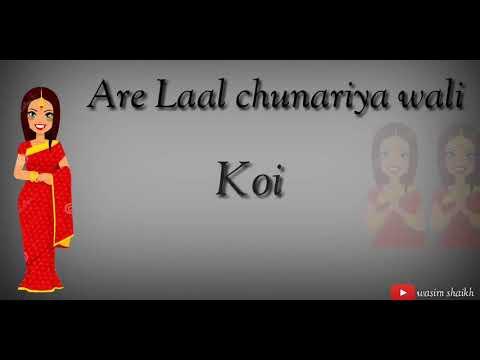 lal chunariya wali koi ghar mere bhi lao video