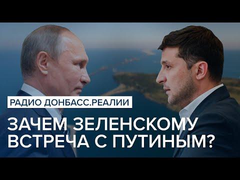 Сорвалось: зачем Зеленскому встреча с Путиным?   Радио Донбасс Реалии
