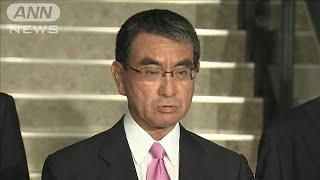 韓国 GSOMIA破棄 河野大臣「断固抗議する」(19/08/23)