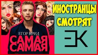 Иностранцы смотрят Егор Крид - Самая Самая
