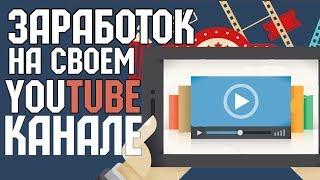 в YouTube реально можно заработать денег!!!