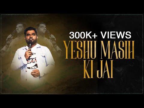 YESHU MASIH KI JAI LYRICAL VIDEO