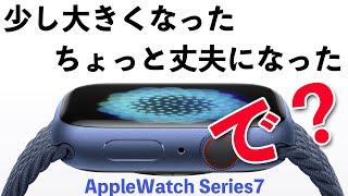 【Apple】iPhone13と同じくほとんど変化のないAppleWatch Series7