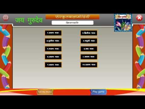 आओ संस्कृत सीखें Learn Sanskrit