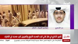 تفجير انتحاري قرب مسجد في #القطيف شرق السعودية