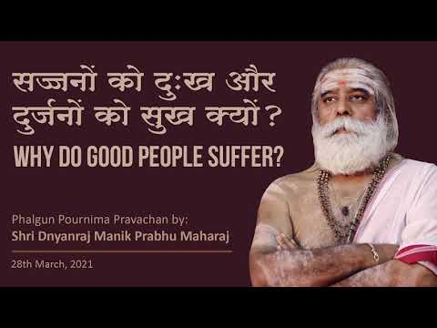 Why do good people suffer? सज्जनों को दुःख क्यों और दुर्जनों को सुख क्यों? - Shri Dnyanraj Prabhu