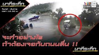 เตือนภัย-ฝนตกถนนลื่น-หวิดดับ-สิบล้อเสียหลักพุ่งชน-นาทีระทึก