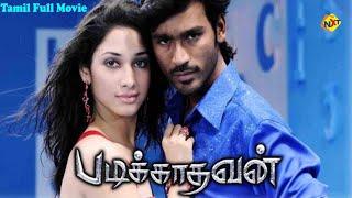 Padikkadavan-படிக்காதவன் Tamil Full Movie | Dhanush | Tamannaah | Vivek | TAMIL MOVIES
