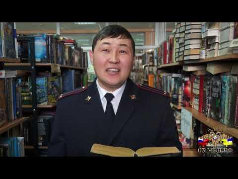 #ПолицияБурятии присоединилась ко всероссийскому поэтическому флешмобу #ПушкинОбъединяет