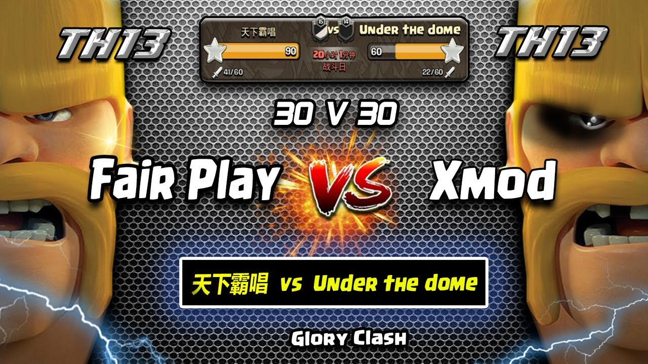 Powerful* Fair Play vs Mod Play/E-Dragons Smashing Attack/天下霸唱 vs Under the dome/Clash of clans #603
