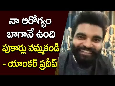 Anchor Pradeep Health Condition Rumors | Anchor Pradeep Appeal to his Fans | GT TV thumbnail