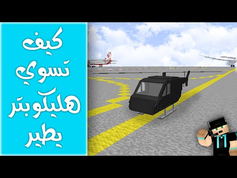 كيف تسوي هليكوبتر يطير | ماين كرافت 1.9