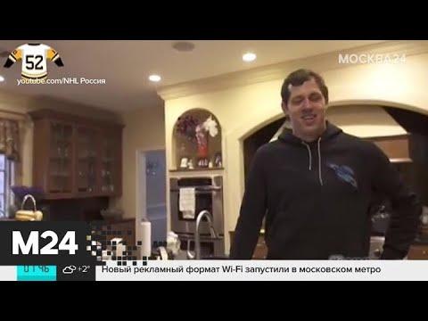 Евгений Малкин подтвердил наличие гражданства США - Москва 24
