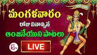Sri Anjaneya Telugu Devotional Songs   Hanuman Telugu Bhakti Songs 2021   Live   SumanTv