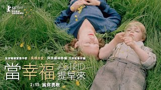 《當幸福提早來》中文版正式預告|2/15 為你勇敢