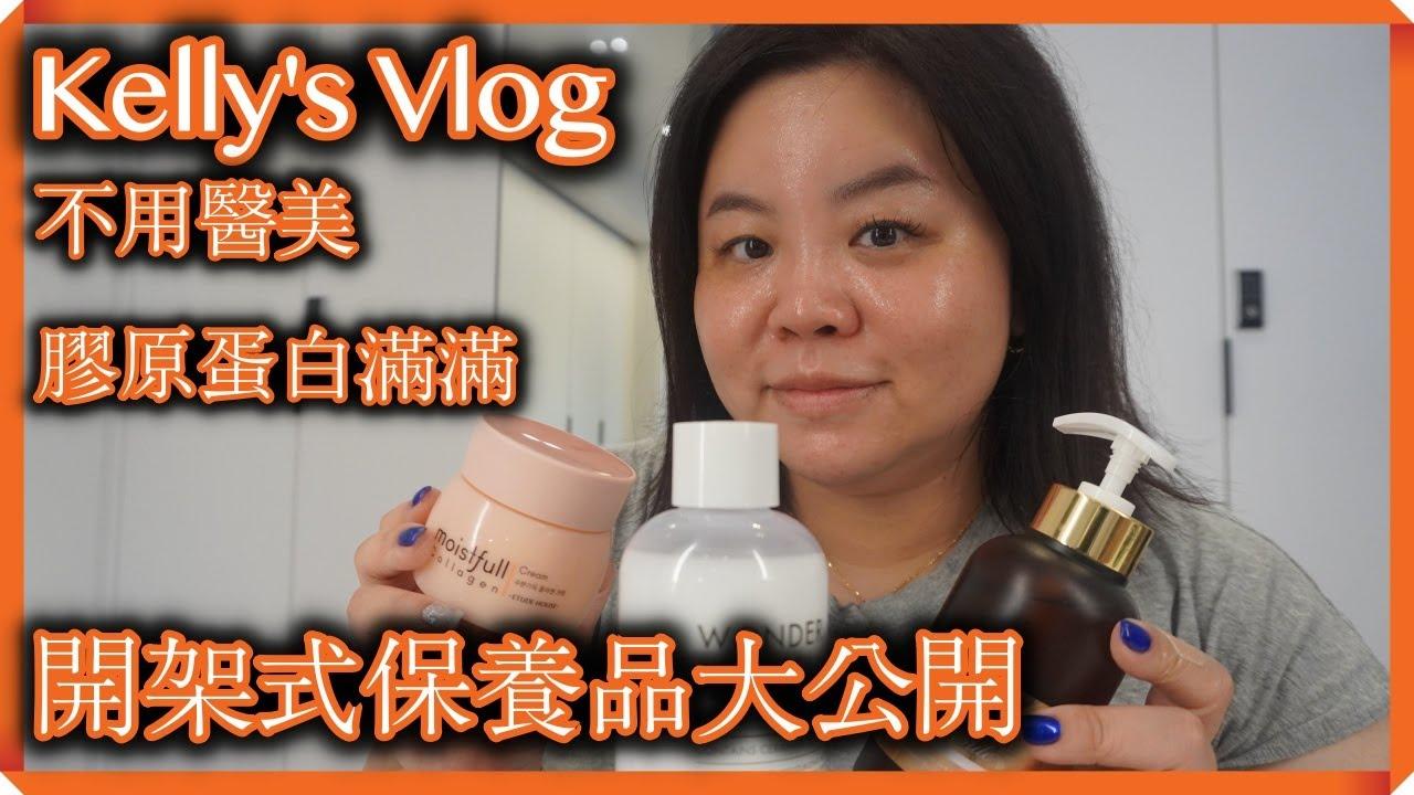韓國平價保養品大公開|Korean affordable skin care product Vlog #73