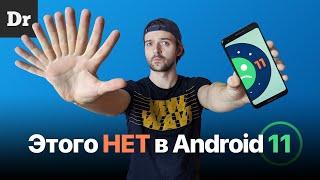 ЭТИХ ФИШЕК НЕ ХВАТАЕТ Android 11