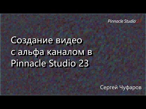 Создание видео с альфа каналом в Pinnacle Studio 23