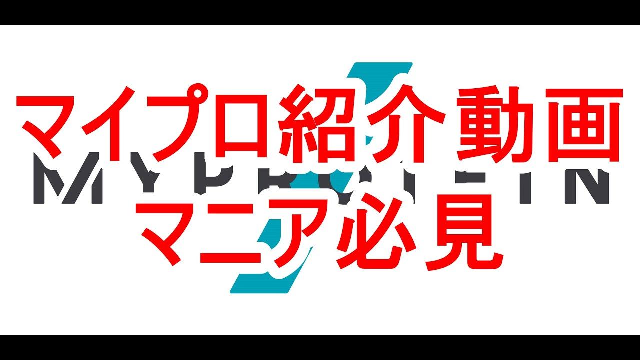 段ボールおじさん(マイプロ紹介動画)