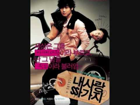100 Days With Mr. Arrogant OST