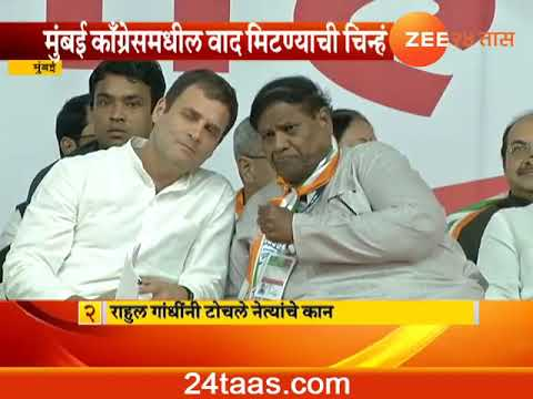 Mumbai Rahul Gandhi Ordered Shut Down Groupism In Party Update
