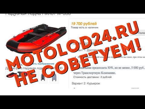 Осторожно, мошенники! Motolod24.ru - Обходите стороной!